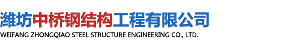潍坊中桥钢结构工程有限公司