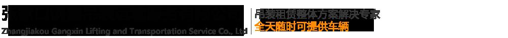 张家口钢鑫吊装运输服务有限公司