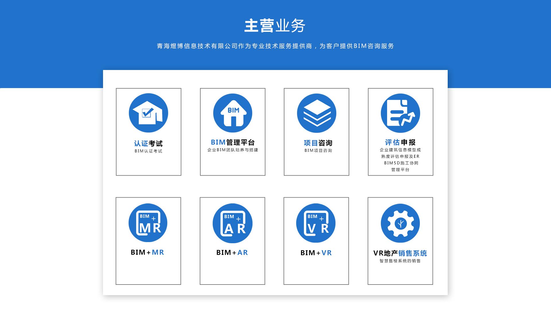 青海BIM认证考试培训