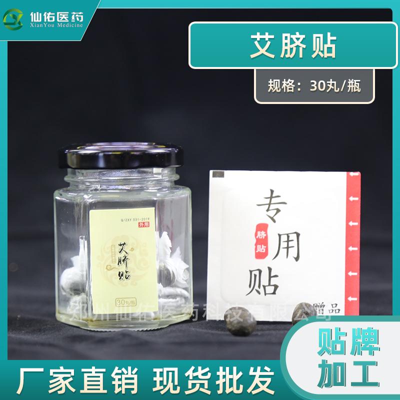 上海膏药厂家招商|膏药贴牌加工