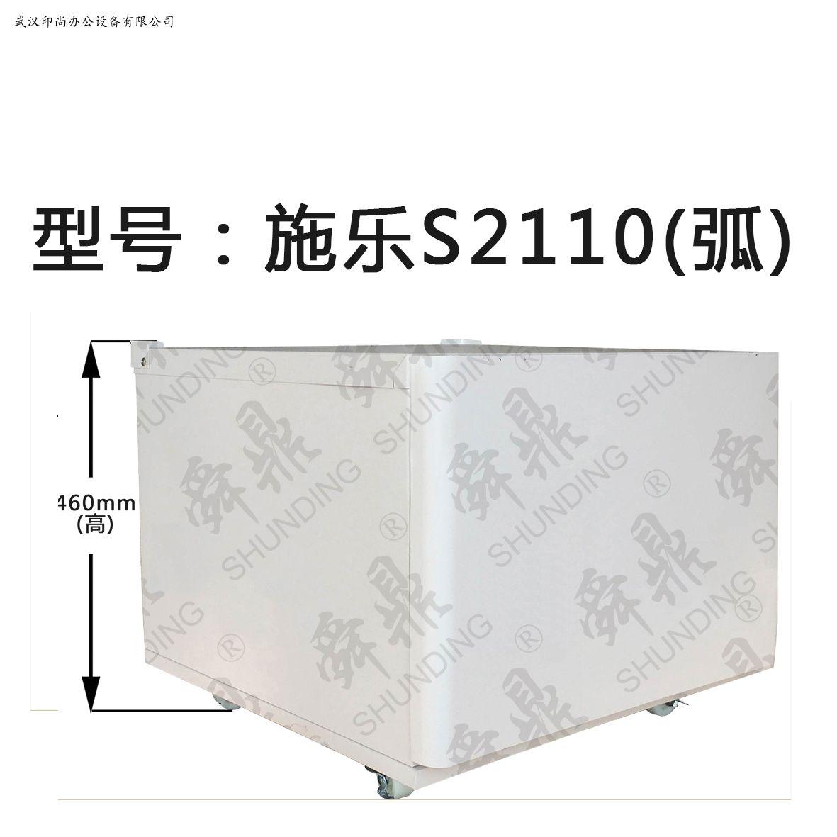 施乐S2110(弧)