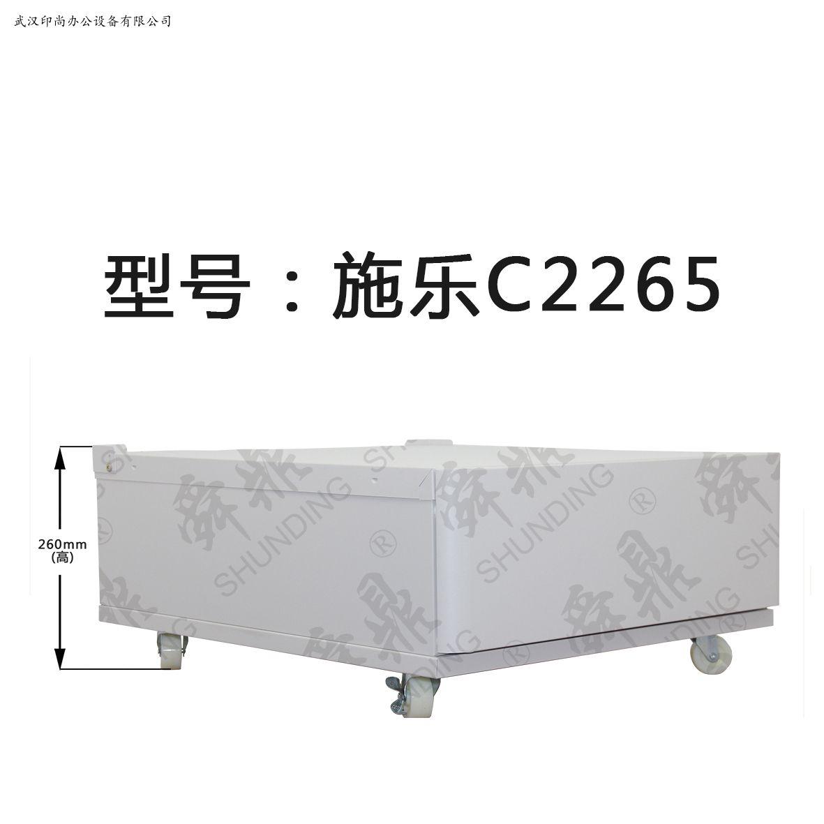 施乐C2265