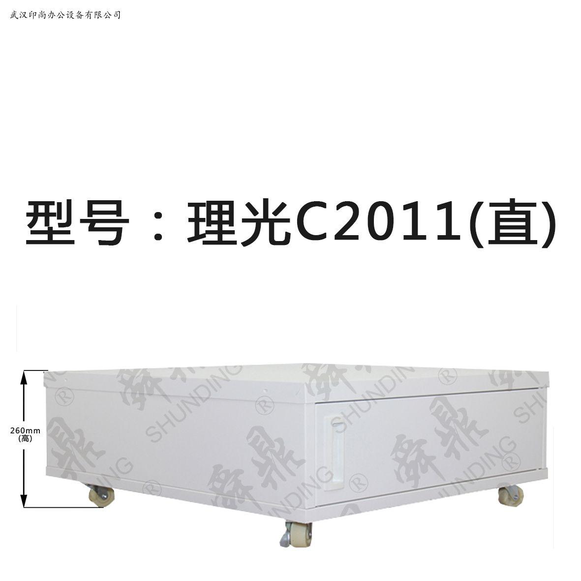 理光C2011(直)