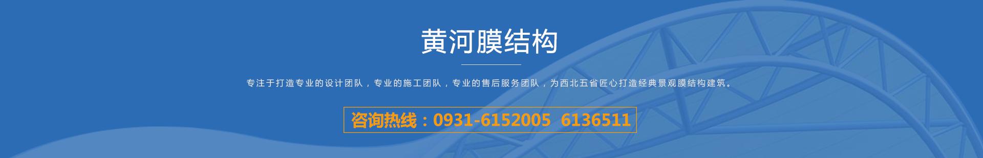 黄河膜结构服务产品