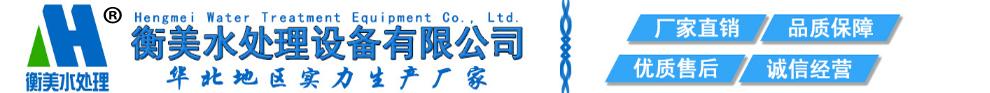 衡水市衡美水處理設備有限公司