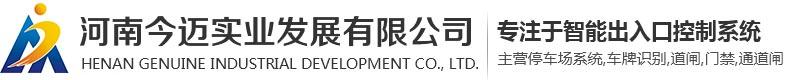 河南今迈实业发展有限公司