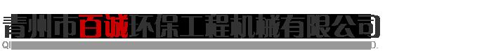 青州市百诚环保工程机械有限公司