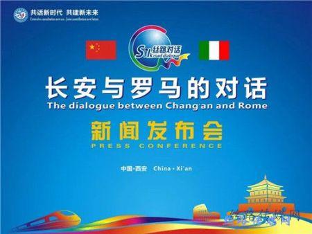 """共话新时代・共建新未来 """"长安与罗马的对话""""举行 新闻发布会"""