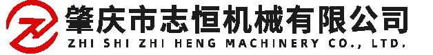 肇庆市端州区志恒机械有限公司