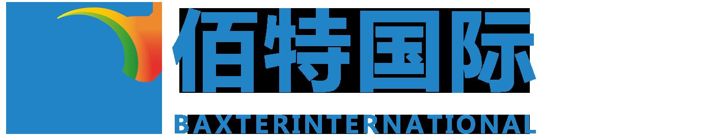 广东佰特国际进出口贸易有限责任公司