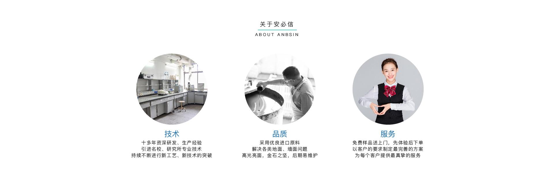 厦门安必信新材料科技有限公司