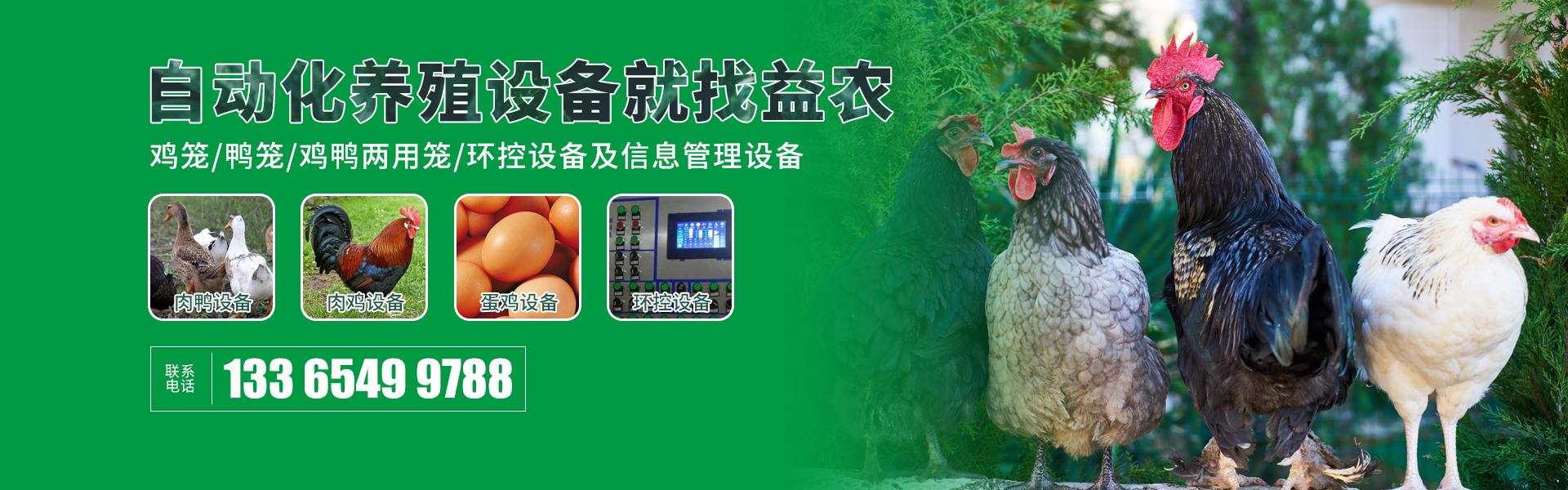 臨沂市益農養殖設備有限公司是一家生產各種肉鴨籠,肉雞籠,蛋鴨籠,蛋雞籠等養殖設備的廠家,還可以根據客戶要求進行訂制,質量保證,歡迎前來訂購:13365499788.