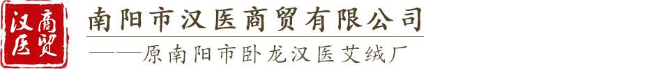 南阳市汉医艾绒有限公司