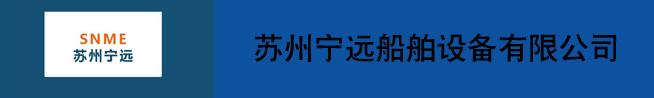 苏州宁远船舶设备有限公司
