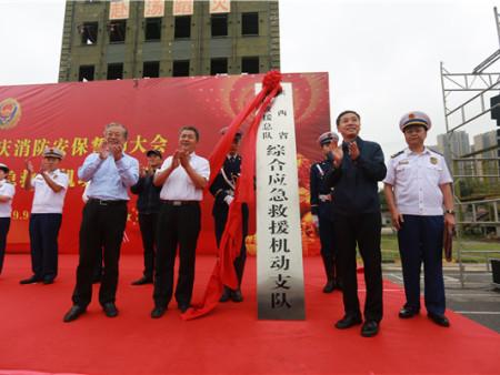 陕西举行新中国成立70周年大庆消防安保誓师大会