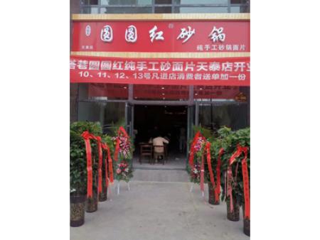 天泰世纪嘉园店 (2)