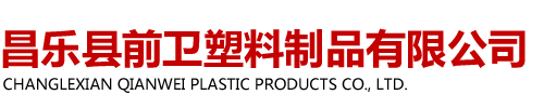 昌乐县前卫塑料制品有限公司