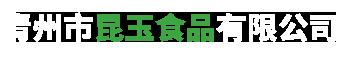 青州市昆玉食品有限公司