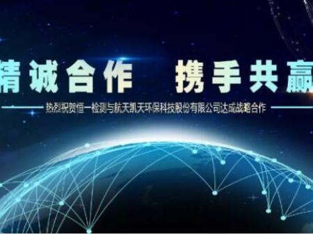 热烈祝贺恒一bwin官网手机版与航天凯天环保科技股份有限公司达成战略合作