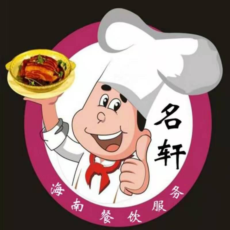 深圳名轩餐饮管理有限公司