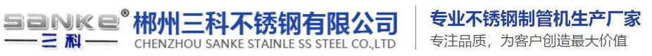 郴州三科不锈钢有限公司