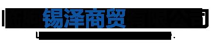临朐锡泽商贸有限公司