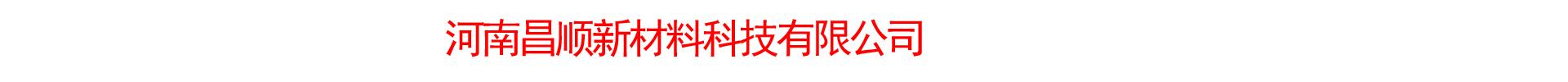 河南昌顺新材料科技有限公司