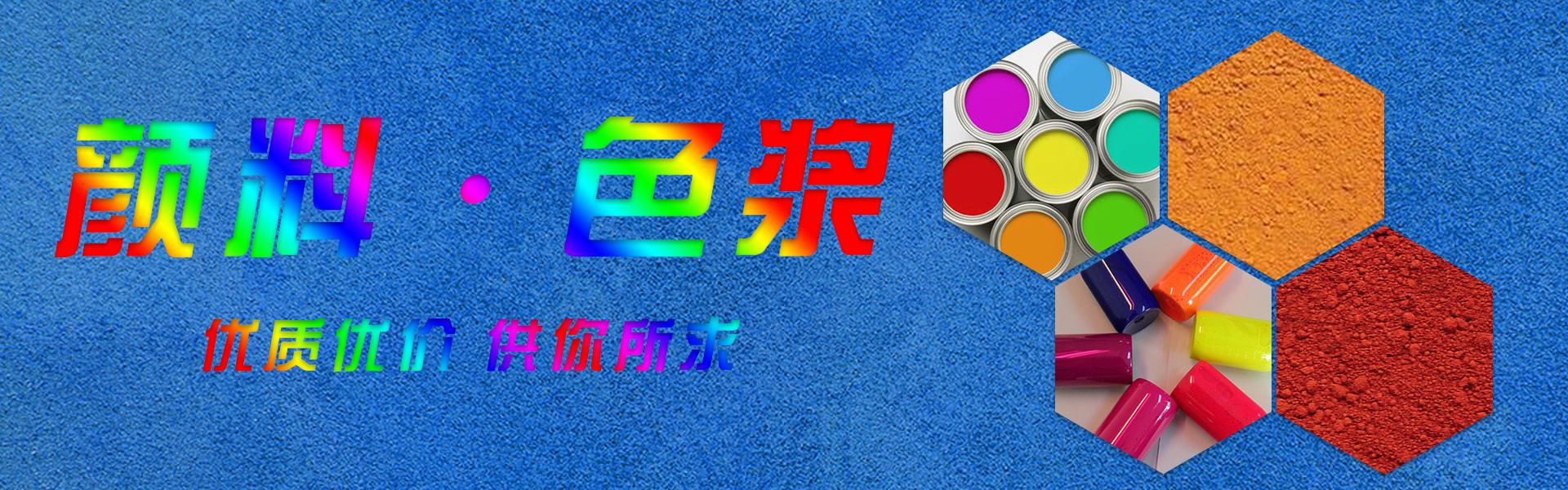 顏料色彩_色漿_配色儀