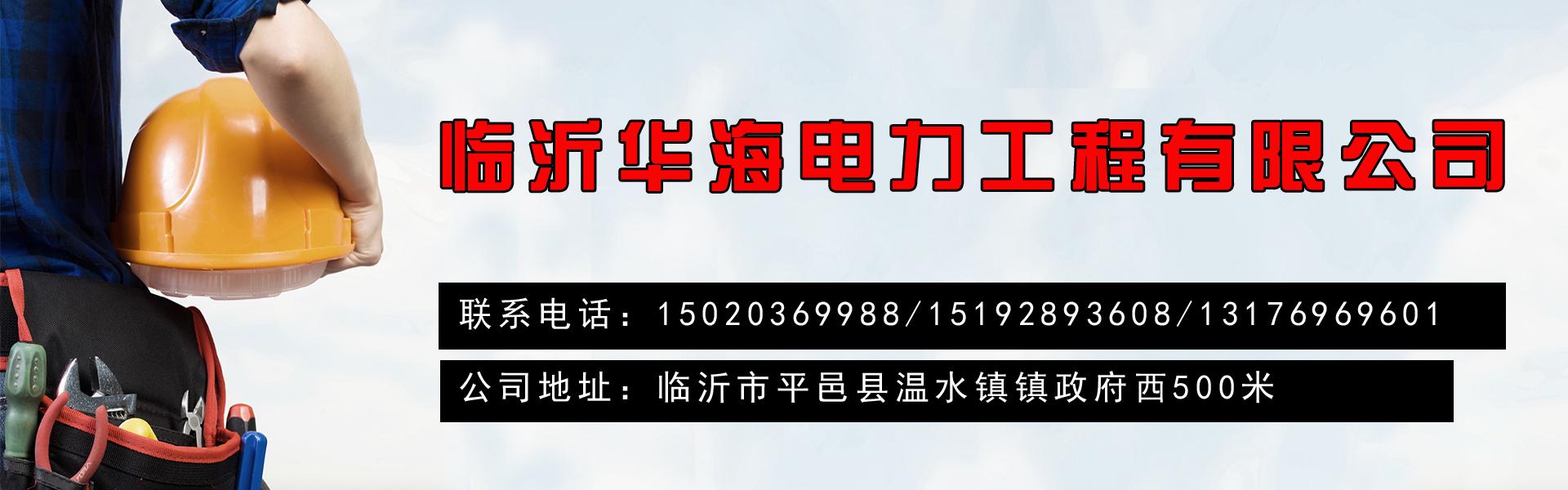 臨沂華海電力工程