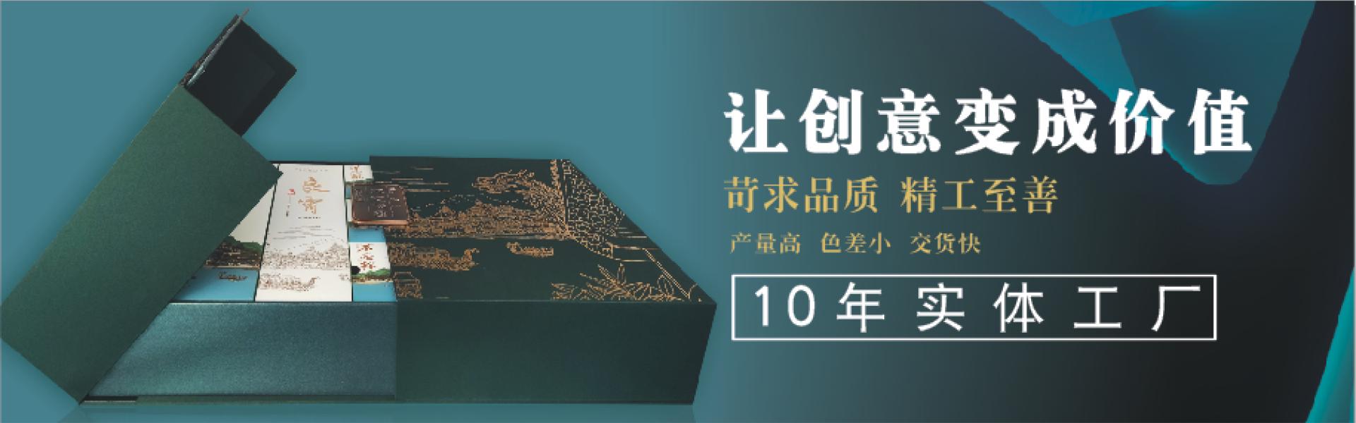 武汉美臣达包装10年生产,保健品盒、食品盒、茶叶酒盒礼品盒实体工厂,苛求品质,精工至善,产量高,色彩小,交货快!