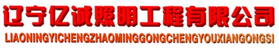 辽宁亿诚照明万博app官方下载手机版有限公司