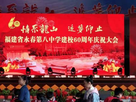 永春第八中学建校60周年庆祝