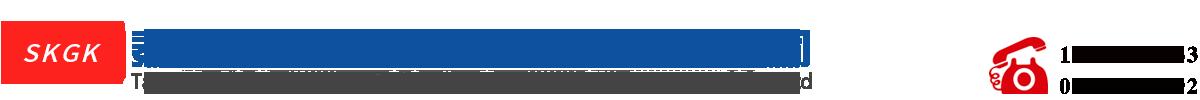 泰安山科工矿设备成套工程有限公司