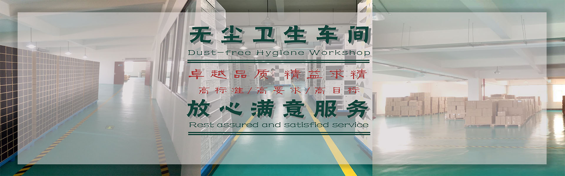 武汉美臣达包装在厂房车间上高标准,高要求,高目标要求在生产蛋糕食品礼盒、烟酒茶叶包装礼盒,保健品礼盒做到无尘卫生间。