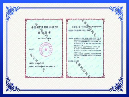 化工裝置維修技改資格證書