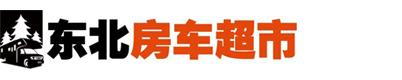 辽宁宇顺房车销售有限公司