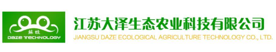 江苏大泽生态农业科技有限公司