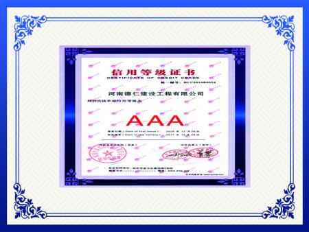 AAA新證書