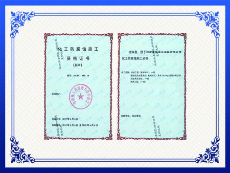 化工防腐資格證