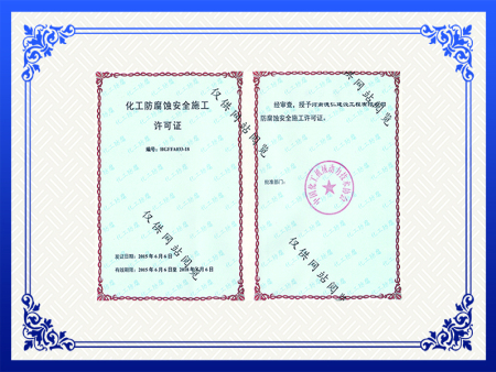 化工防腐蝕安全施工許可證