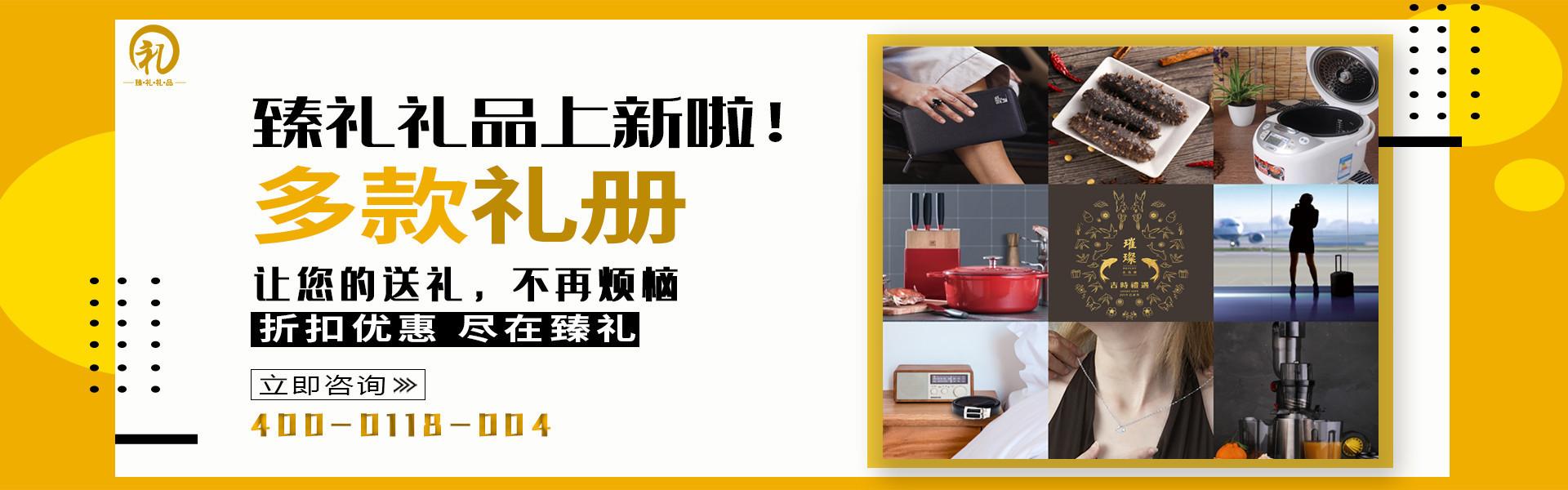 臻礼收米直播官网网页中秋特推2