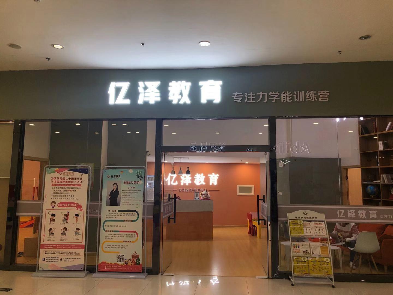 烟台亿泽文化交流咨询有限公司
