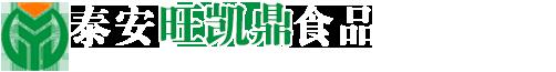 泰安市泰山區旺凱鼎商貿有限公司