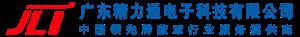 东莞精力通电子科技有限公司