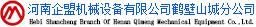 河南企盟机械设备有限公司鹤壁山城分公司