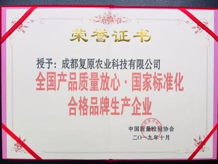 全国产品质量放心,国家标准化合格品牌生产企业