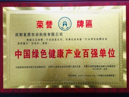 中国绿色健康产业百强单位