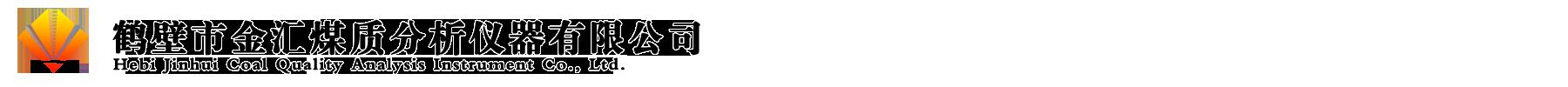 鹤壁市金汇煤质分析仪器有限公司