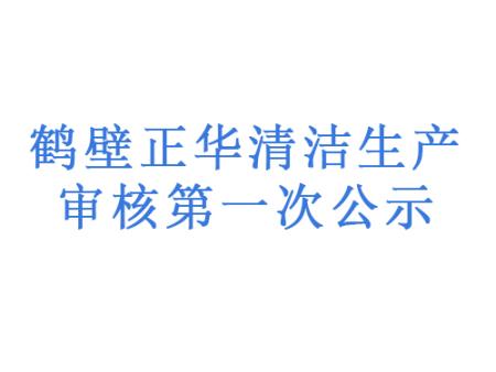 鹤壁正华清洁生产审核第一次公示