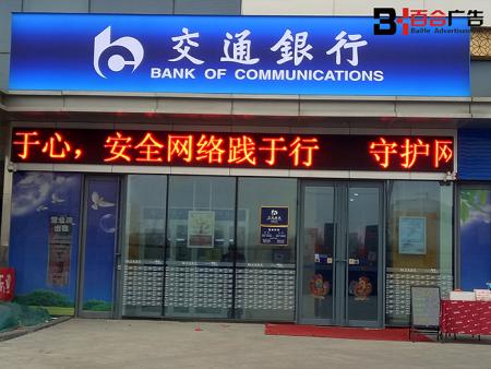 银行门头-1